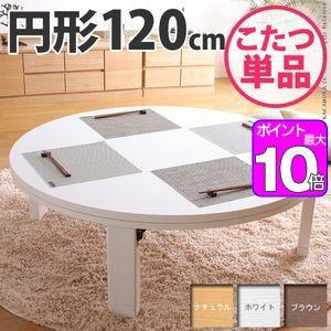 天然木丸型折れ脚こたつ ロンド 120cm こたつ テーブル 円形 日本製 国産 [11]