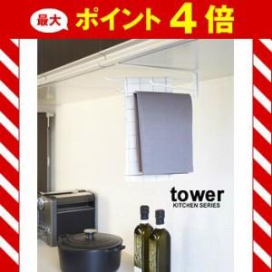 戸棚下布巾ハンガー タワー(tower) ホワイト [01]