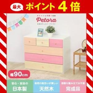 オシャレに可愛く収納 リビング用ローチェスト 4段 幅90cm 天然木(桐)日本製|petora-ペトラ- [03]