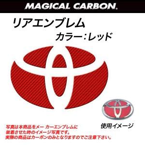 メール便可|HASEPRO/ハセプロ:マジカルカーボン リア エンブレム フィールダー 120系 レッド/CET-12R/