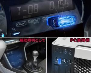 星光産業:USBポートカバー イルミネーション ブルー 補助照明やPCなど/EL-168