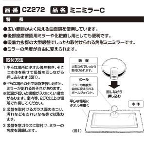 カーメイト:ミニミラー 後部座席確認用ミラー 車/CZ272