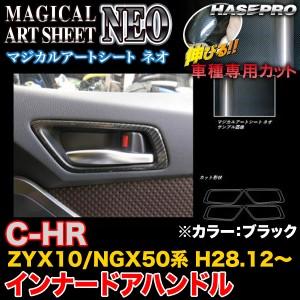 C-HR ZYX10 NGX50 ハセプロ マジカルアートシートNEO インナードアハンドル MSN-IDHPT4