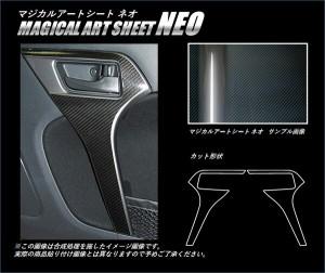 ハセプロ MSN-IDHPD1 コペン LA400K H26.6〜 マジカルアートシートNEO インナードアハンドルパネル ブラック カーボン調シート