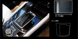 ハセプロ MSN-SPMA17 CX-5 KF系 H29.2〜 マジカルアートシートNEO シフトパネル ブラック カーボン調シート