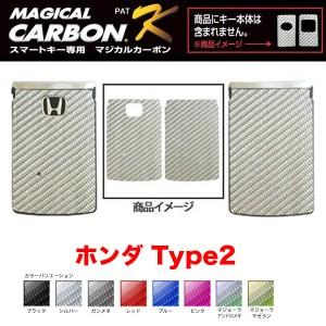 マジカルカーボン スマートキー カーボンシート ホンダ2 ブラック・シルバー・マジョーラ・ガンメタ・レッド 全8色/ハセプロ