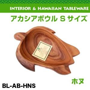 アカシアボウル Sサイズ ホヌ 皿 L20×W15×H3.8cm ハワイアン雑貨 ハワイお土産 アメリカ USA/BL-AB-HNS