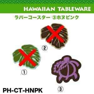 ラバーコースター ホヌピンク H9.5cm×W10cm ハワイアン雑貨 ハワイお土産 アメリカ USA/PH-CT-HNPK