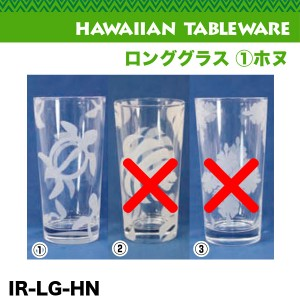 ロンググラス ホヌ コップ 直径7.5cm×H15cm 350cc 350ml ハワイアン雑貨 ハワイお土産 アメリカ USA/IR-LG-HN