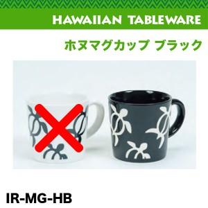 ホヌ マグカップ ブラック 直径8cm×H8cm ハワイアン雑貨 ハワイお土産 アメリカ USA/IR-MG-HB