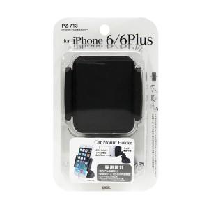 iPhone6/iPhone6Plus 専用ホルダー 車用品 ゲル吸盤 ホールジョイント カバー付対応 角度調整可能/ヤック PZ-713