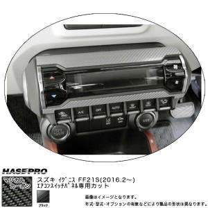 ハセプロ CASPSZ-1 イグニス FF21S H28.2〜 マジカルカーボン エアコンスイッチパネル ブラック カーボンシート