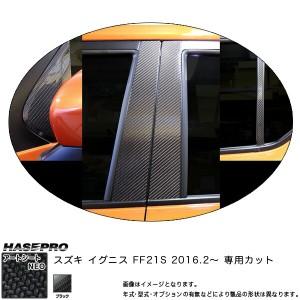 ハセプロ MSN-PSZ17F イグニス FF21S H28.2〜 マジカルアートシートNEO ピラーフルセット ブラック カーボン調シート