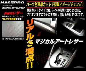 ハセプロ LC-ASPSZ1 イグニス FF21S H28.2〜 マジカルアートレザー エアコンスイッチパネル ブラック カーボン調シート