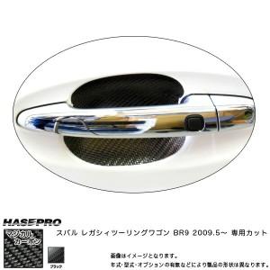ハセプロ CDGS-9 レガシィツーリングワゴン BR9 H21.5〜 マジカルカーボン ドアノブガード ブラック カーボンシート