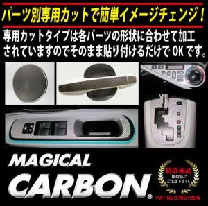 ハセプロ CDGV-5 VW ゴルフ6 5K H21.4〜H25.5 マジカルカーボン ドアノブガード ブラック カーボンシート
