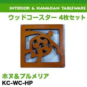 ウッドコースター ホヌ&プルメリア 4枚セット W9cm×H9cm ハワイアン雑貨 ハワイお土産 アメリカ USA/KC-WC-HP