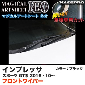 ハセプロ MSN-FWAS5 インプレッサスポーツ GT系 H28.10〜 マジカルアートシートNEO フロントワイパー ブラック カーボン調シート