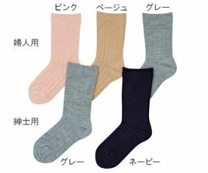 神戸生絲 超ゆったりくつ下 婦人 秋冬用 ベージュ 7-1636-02