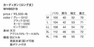 カーディガン(ロング丈) Mサイズ WH90219 ホワイセル(WHISEL)