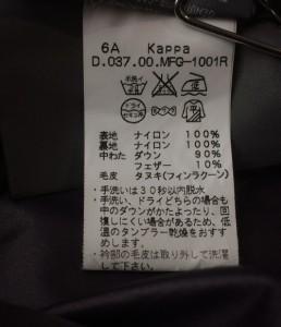 デュベティカ SIZE 38 (S) ファー付きダウンコート DUVETICA レディース【中古】