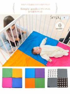 Simply good(シンプリーグッド)  4つ折りマット 751016 プレイマット 防音 マット フロアマット ベビーマ