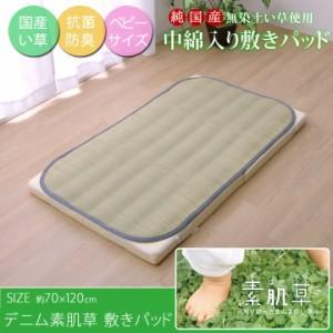 赤ちゃん マット 「素肌草 キルト敷きパッド」【IB】い草 敷きパッド 寝