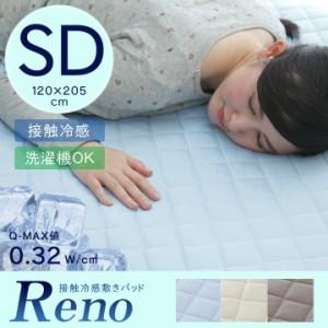 接触冷感 敷きパッド セミダブル「レノ」敷きパッドセミダブル120×205cm 敷きパッド 冷感パッド 冷感マット 夏用