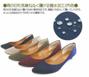 レインパンプス 4E 日本製 撥水 ストラップ 大きいサイズ 痛くない ローヒール ぺたんこ バレエ 幅広 走れる