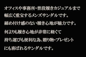 サンダル メンズ 日本製 オフィスサンダル スリッポン 会社用に メンズサンダル メンズシューズ (2色/ブラック チョコ) 2足購入送料無料
