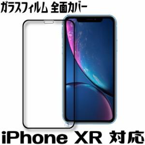2c391c11e7 iphone xr ガラスフィルム iphone XR 全面保護 フルカバー 全面カバー 保護フィルム 強化ガラス