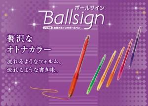 【メール便OK】サクラ ボールサインノック スタンダードカラー(全15色)単品