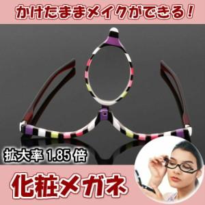 拡大鏡 化粧用 メイクアップグラス ルーペ メガネ 眼鏡式拡大鏡 めがね式 オーバーグラス 眼鏡ルーペ EL-001 送料無料