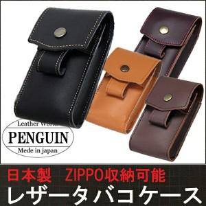 ZIPPO/ジッポーが入る☆レザータバコケース