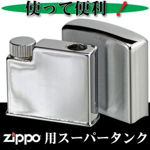 ジッポーライターに使うと便利☆【スーパーオイルタンク】ZIPPOユーザー待望のすぐれもの
