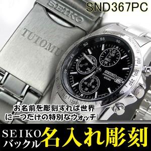 SEIKO セイコー腕時計メンズ 送料無料バックル名入れ彫刻 クロノグラフ腕時計SND367PC プレゼント・ギフトに最適☆