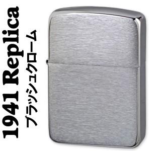 【ZIPPO】レプリカジッポー★1941ZIPPOブラッシュクローム★名品ラウンドコーナーモデルの復刻
