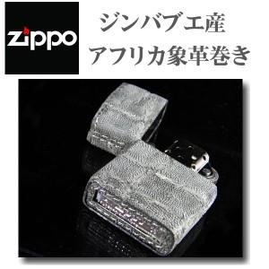 【ZIPPO】アフリカ象革巻きジッポー エレファント