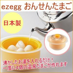 ezegg おんせんたまご(EZ-290)【日本製】【温泉玉子】