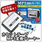 送料無料!eiYAAA カセットテープMP3変換プレーヤー MP3-CP
