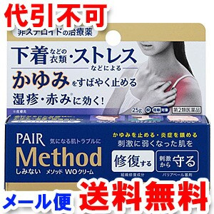 【第2類医薬品】 メソッド WOクリーム 25g ※セルフメディケーション税制対象商品 ゆうメール選択で送料無料
