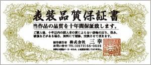 [額飾り][立雛]香山緑翠[中][桃の節句の額絵][g4-bo005-m]【代引き不可】