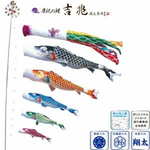 [徳永][鯉のぼり]庭園用[ポール別売り]大型鯉[6m鯉5匹][吉兆][飛龍吹流し][撥水加工][日本の伝統文化][こいのぼり]