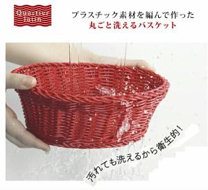 洗えるバスケット レクタングル M レッド [01]