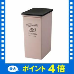 ゴミ箱 プッシュダスト 深型 earthpiece(アースピース) ピンク [01]