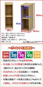 カラーボックス20cm幅『すき間収納棚6020』幅20cm 奥行き29.4cm 高さ58.9cm(約60cm)送料無料 シンプル ナチュラル 隙間収納(FRH-6020)