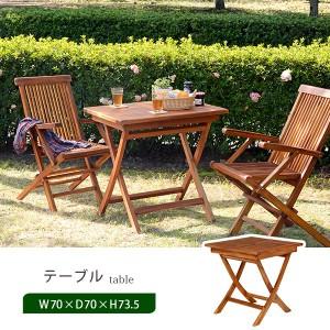 ガーデンテーブル 木製 天然木 チーク材 正方形 幅70cm おしゃれ 折りたたみ式 折り畳み式