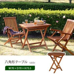 ガーデンテーブル 木製 天然木 チーク材 八角形 幅70cm おしゃれ 折りたたみ式 折り畳み式