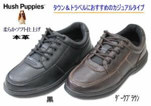ハッシュパピーM354 黒/ダークブラウン 本革メンズカジュアルシューズ 紳士靴/