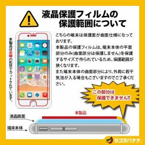 ラスタバナナ iPhone8/7/6s/6 フィルム 平面保護 ガラスコート 衝撃吸収 高光沢 液晶保護 AP856IP7SA